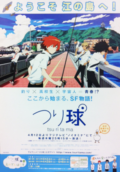 NEWS TVアニメ「つり球」